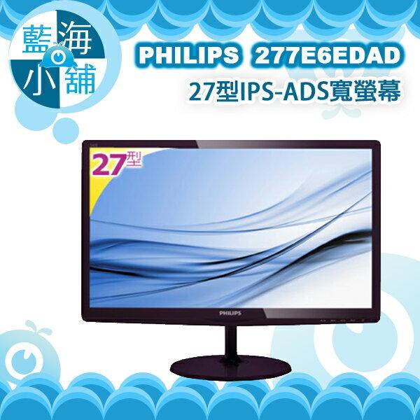 PHILIPS 飛利浦 277E6EDAD 27型IPS-ADS寬螢幕 電腦螢幕