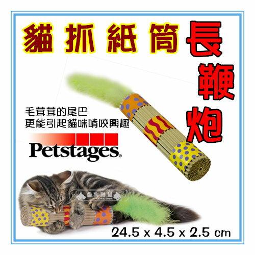 +貓狗樂園+ Petstages【Scartching貓抓板系列。704。貓抓紙筒長鞭炮】220元