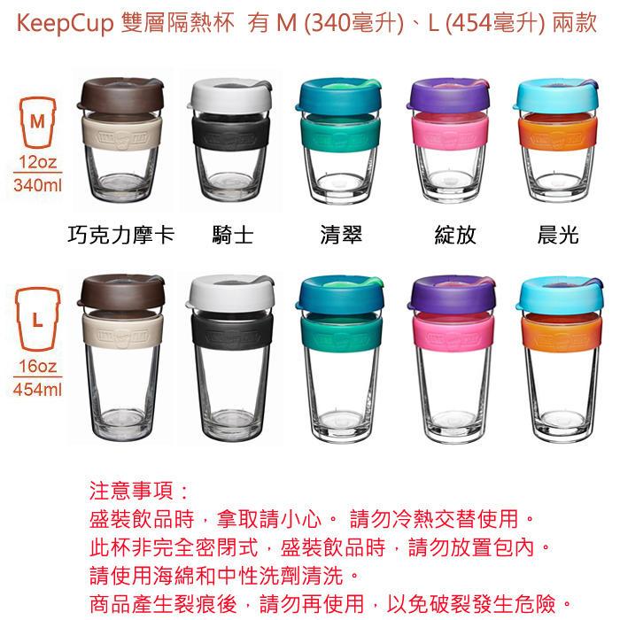 【沐湛咖啡】免運 澳洲 KeepCup 雙層隔熱杯 M / L (2款容量及顏色任選) 咖啡杯 隨行杯 環保杯 耐熱杯