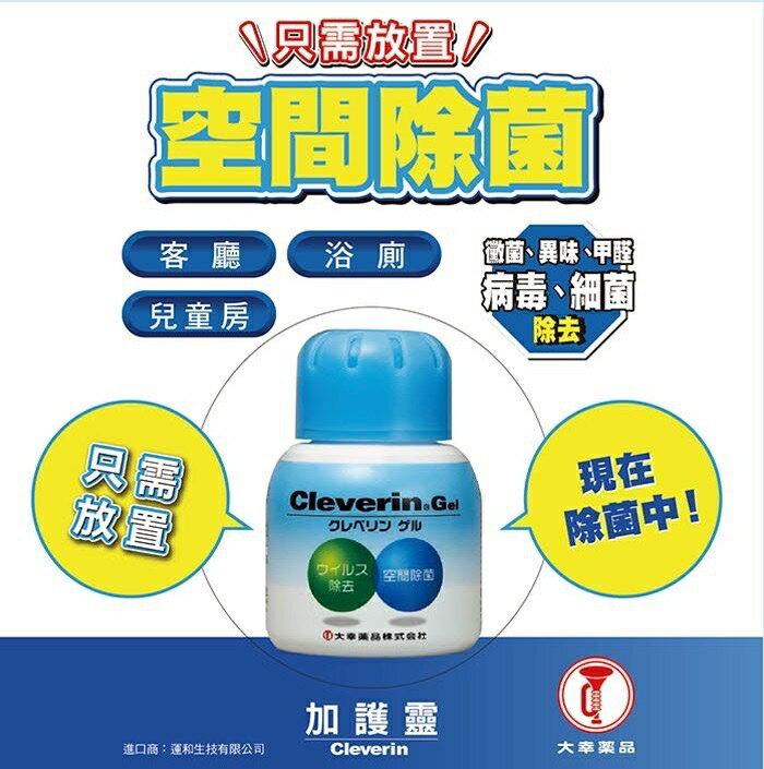 日本超高人氣『加護靈Cleverin』空間除菌瓶