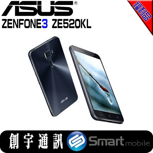 【創宇通訊】ASUS ZenFone 3 ZE520KL 3G/32G 黑【盒裝福利機】原廠認證