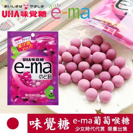 日本 UHA味覺糖 e-ma 葡萄喉糖 (袋裝) 50g 巨峰葡萄 喉糖 進口零食【N100679】