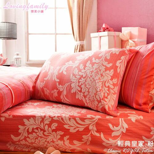 被套單人-100%精梳棉【經典皇家粉】4.5*6.5尺,台灣製,獨家設計,戀家小舖