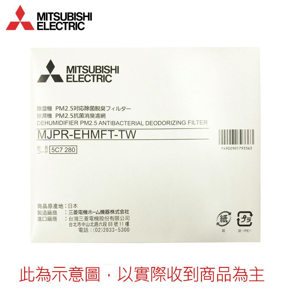 MITSUBISHI 三菱 PM2.5濾網 MJPR-EHMFT 除濕機濾網 適用MJ-EV250HM / MJ-E195HM / MJ-E160HN - 限時優惠好康折扣