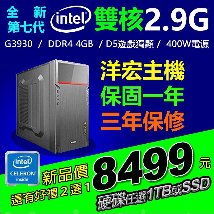 【8499元】全新第七代INTEL雙核2.9G+4G+D5獨顯+1TB或SSD硬碟任選+400W電源可升I3 I5 I7