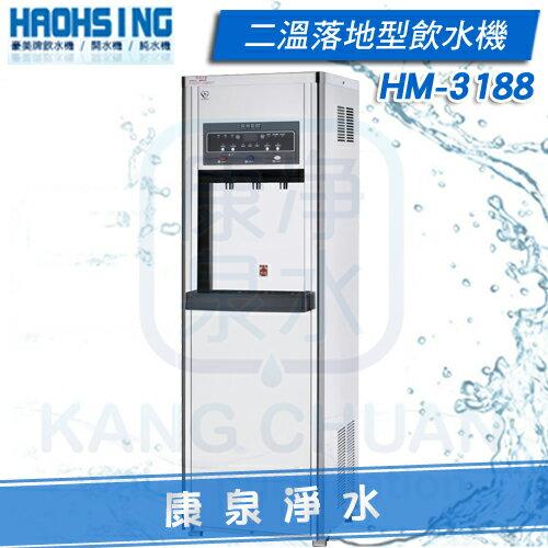 【康泉淨水】豪星牌 HM-3188 / HM3188 微電腦程控數位式二溫落地型飲水機 ~ 溫水、熱水皆煮沸、不喝生水 分期0利率《免費安裝》