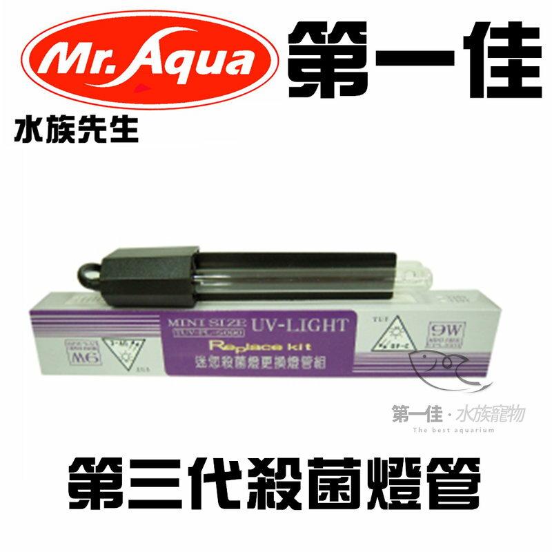 [第一佳水族寵物] 台灣水族先生MR.AQUA第三代殺菌燈管(PL9W-UV)