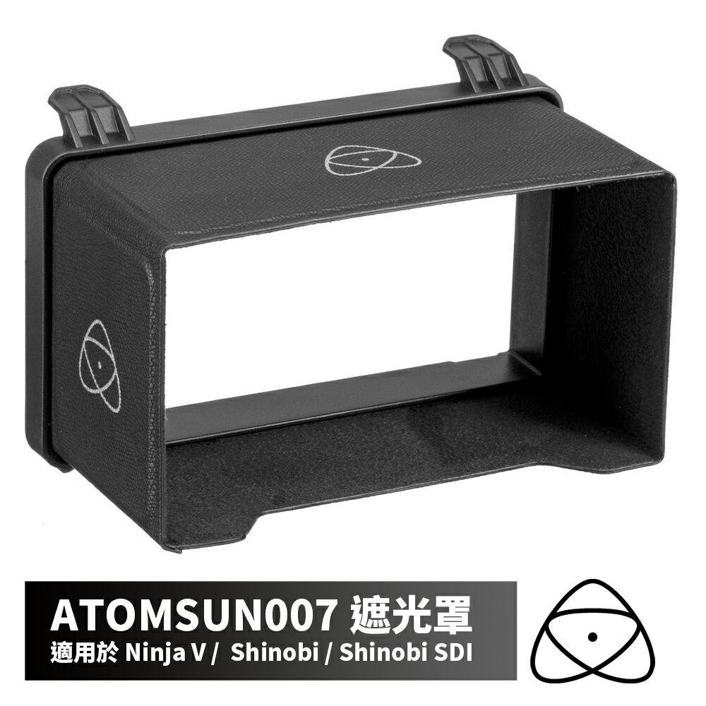. ATOMOS 澳洲 外接螢幕遮光罩 Sunhood for Ninja V / Shinobi / Shinobi SDI 公司貨 ATOMSUN007