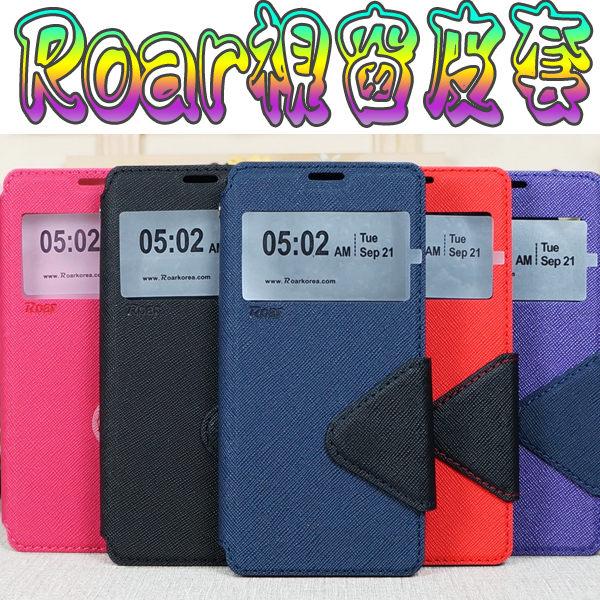 【Roar】 Xiaomi MIUI 紅米 Note 4 小米手機 視窗皮套/側翻手機套/支架斜立保護殼/翻頁式側開插卡-ZX