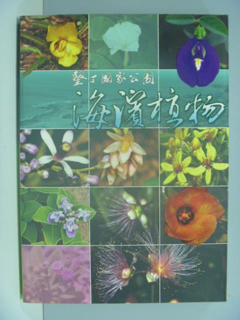 【書寶二手書T1/動植物_IST】墾丁國家公園海濱植物