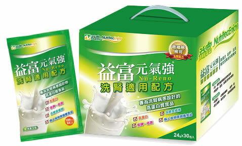 益富 元氣強-洗腎適用配方24gX30包入 2入特惠組【德芳保健藥妝】