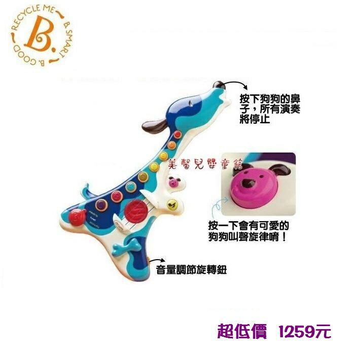 *美馨兒* 美國 B.TOYS - 獵犬小吉他 (有音樂) 1259元