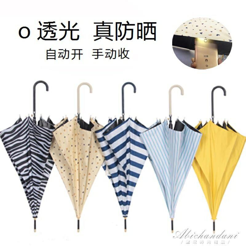晴雨兩用創意自動長柄傘男女防曬傘防紫外線學生黑膠傘遮太陽雨傘yh