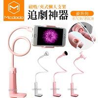 Mcdodo 夾式磁吸直播手機懶人支架 姿系列-SaraGarden-3C特惠商品