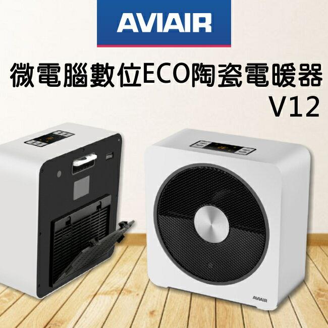 【AVIAIR】微電腦數位ECO陶瓷電暖器V12 保固免運-隆美家電