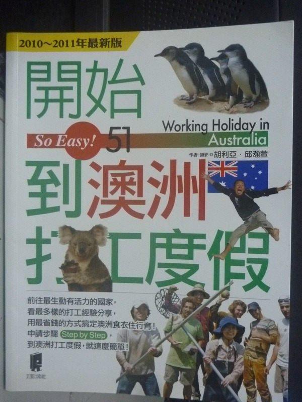 【書寶二手書T8/旅遊_LII】開始到澳洲打工度假_利亞