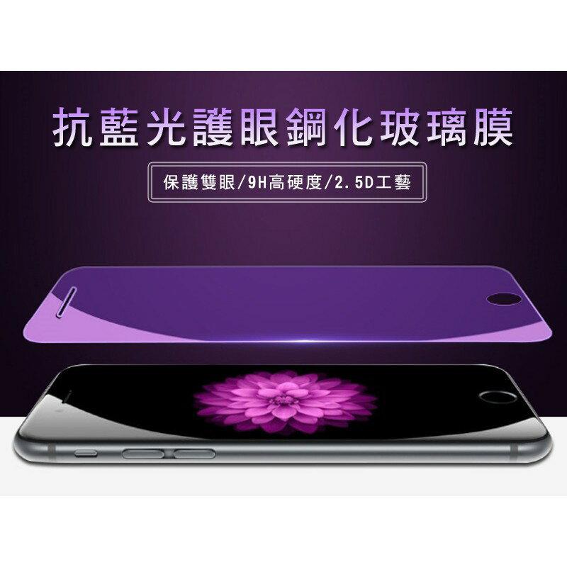 9H抗藍光玻璃貼 HTC M8 M9 E9+ 10 A9 X9 UUltra 保護眼睛 藍光 鋼化玻璃 螢【AB794】