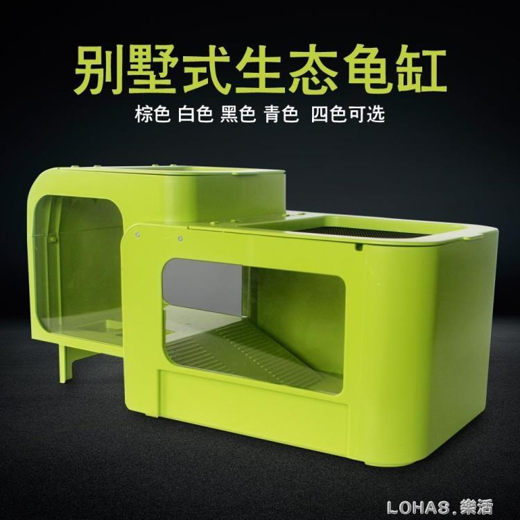烏龜缸帶曬台大型烏龜別墅專用缸小型水陸缸蜥蜴塑料爬寵飼養箱【免運】