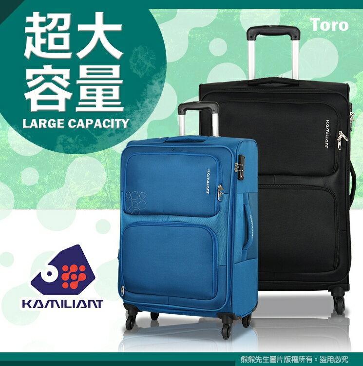 新秀麗Kamiliant 行李箱三件組4折搶購 可收納 21吋+25吋+30吋 卡米龍旅行箱/商務箱/拉桿箱 輕量可加大布箱 現代風華