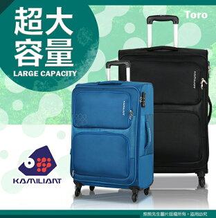 《熊熊先生》Samsonite卡米龍旅展推薦4折大容量行李箱多件組可擴充皮箱現代風華21吋+25吋+30吋大中小三件組出國箱