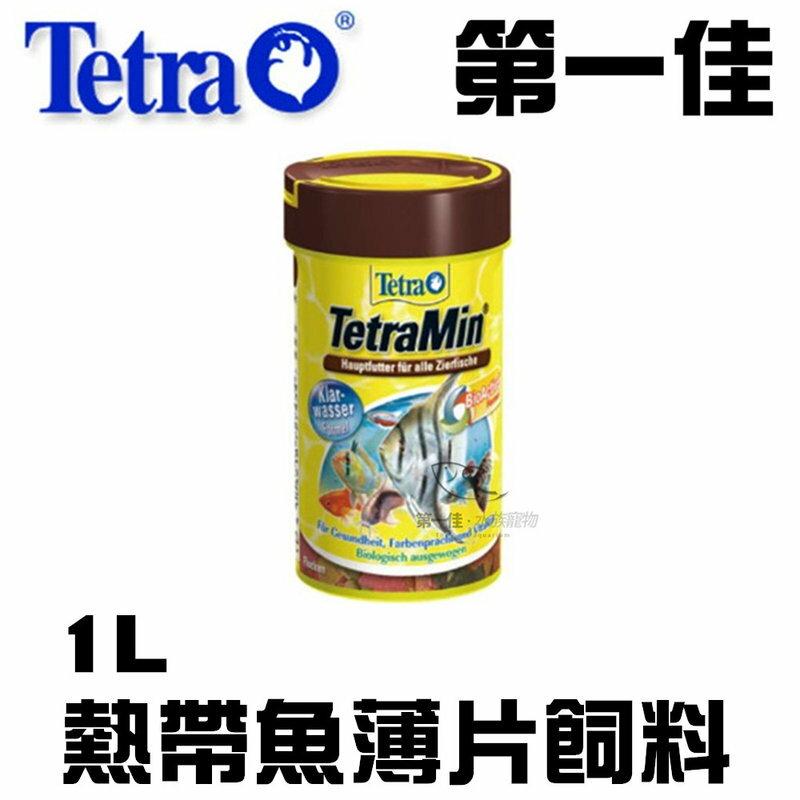 [第一佳水族寵物] T103德國Tetra德彩 Min熱帶魚薄片飼料 超營養熱帶魚飼料 1L 免運
