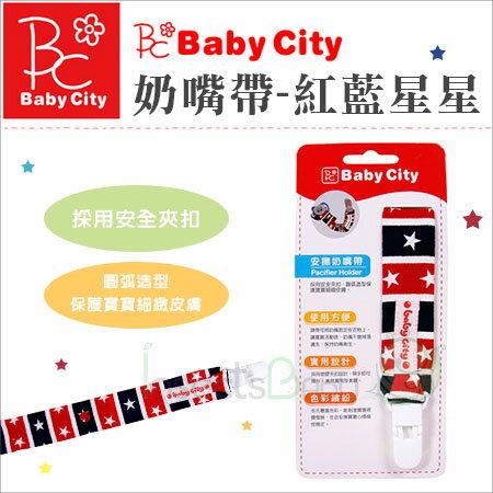 +蟲寶寶+【BabyCity 娃娃城】安全夾扣 安撫奶嘴帶 - 紅藍星星