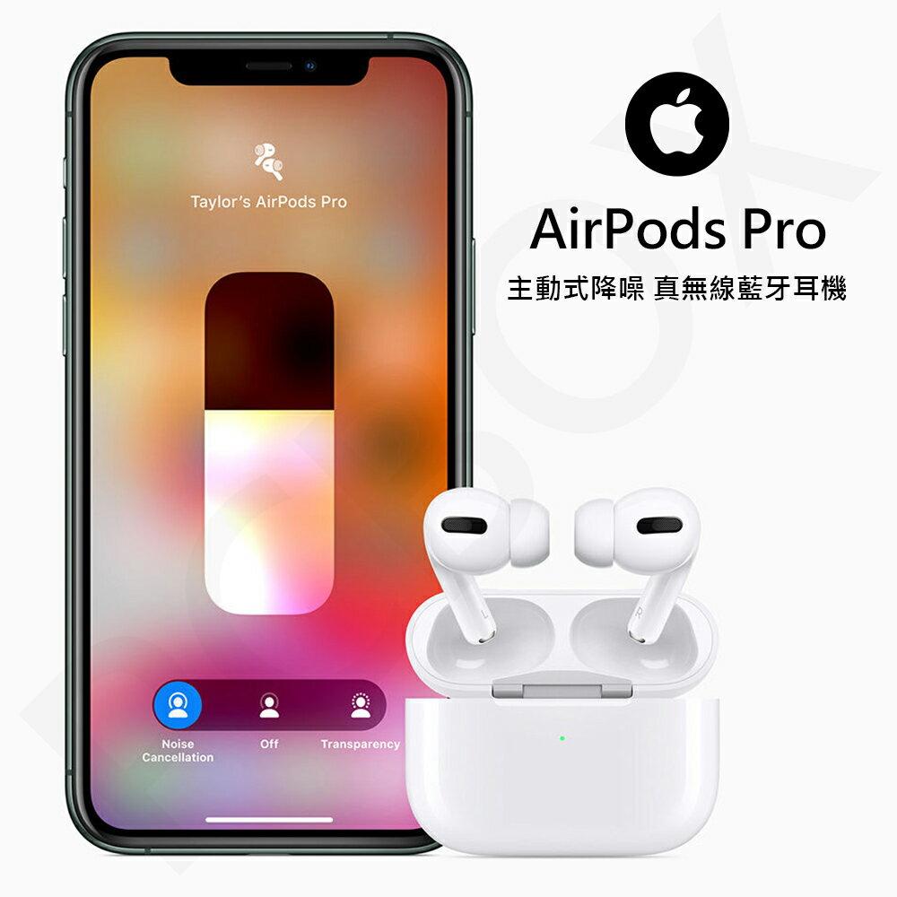 ►加贈保護套 限量贈完為止◄【原廠公司現貨】Apple 全新一代 AirPods Pro 主動式降噪 真無線藍牙耳機 (MWP22TA/A)
