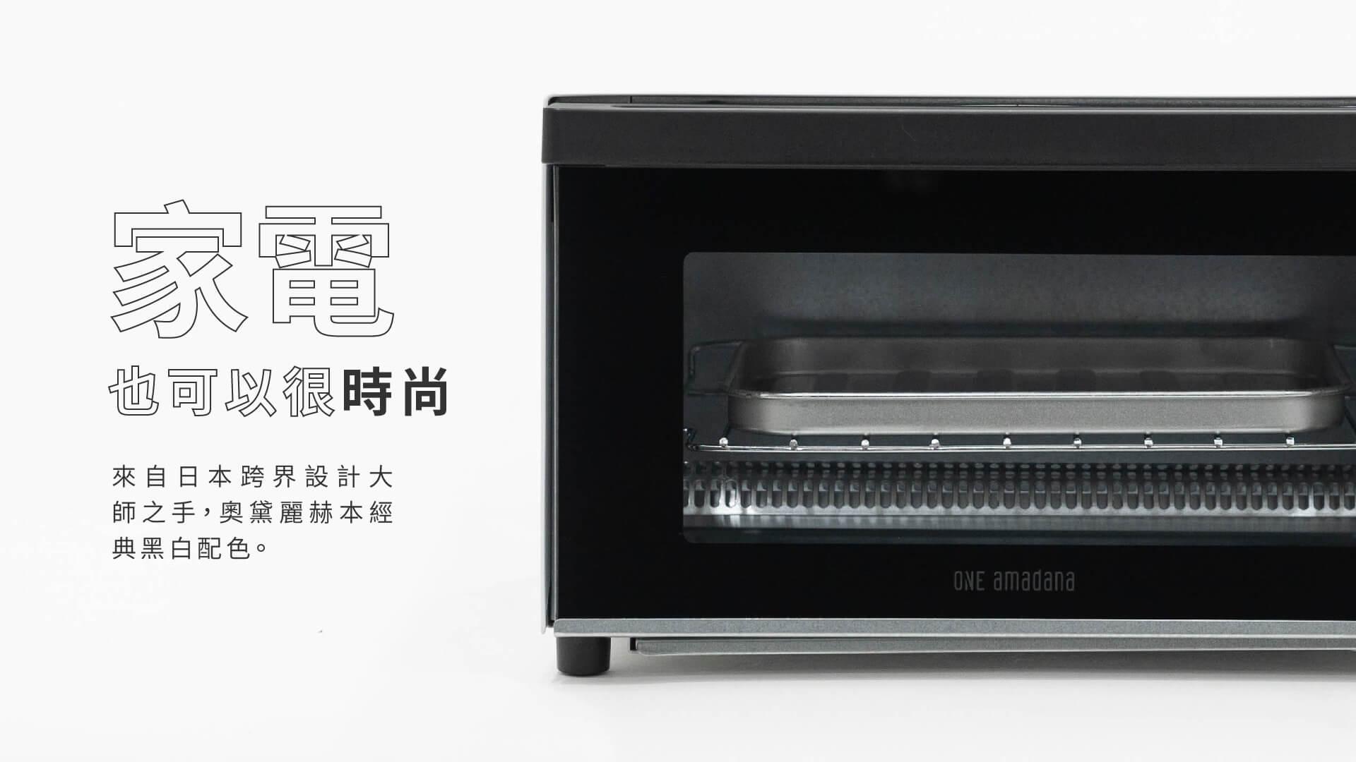 ONE amadana 經典復古烤箱 4