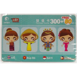 中華如意預付卡補充卡    300元打380元【10張一組】