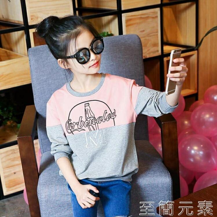 女童衛衣春秋裝新款韓版8中大童T恤女孩長袖打底衫上衣12歲