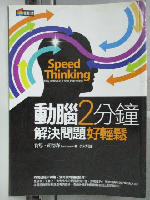 ~書寶 書T2/心理_HMY~動腦2分鐘 解決問題好輕鬆_肯恩.胡德森
