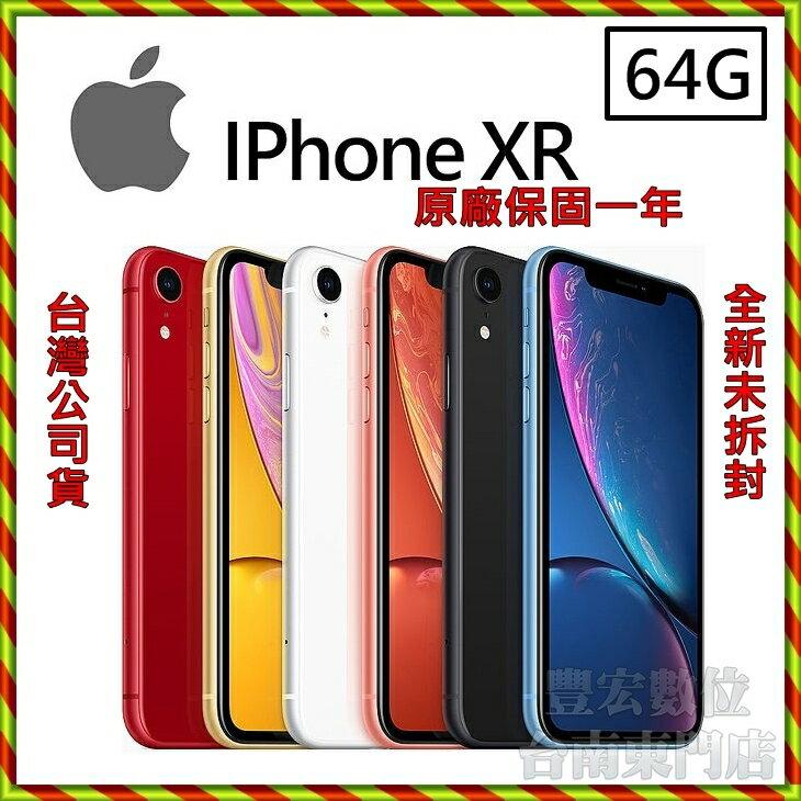 《雄華國際》iPhone XR 64G 6.1吋 全新品未拆 原廠公司貨 原廠保固一年 絕非整新機