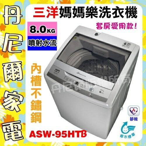 【SANLUX 台灣三洋】8kg媽媽樂洗衣機內槽不繡鋼噴射《ASW-95HTB》省水節能