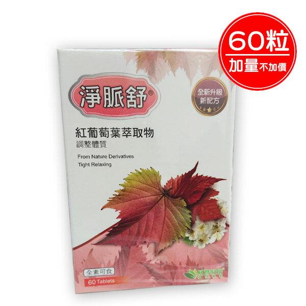 專品藥局 淨邁舒 (原淨脈舒) PLUS加強版 60粒 紅葡萄葉萃取物,德國植物專家威瑪舒培出品