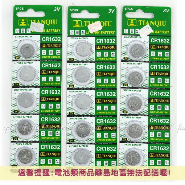 環保型鈕扣電池/水銀電池CR1632 汽車遙控器電池 3V(一卡5顆)~不拆售【GU307】◎123便利屋◎