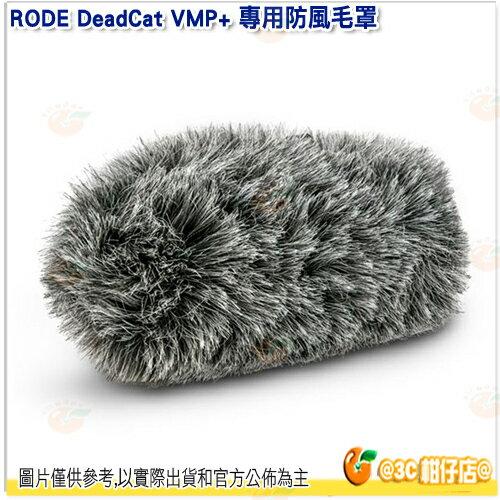 @3C 柑仔店@ RODE DeadCat VMP+ 專用防風毛罩 適用 VideoMic Pro+ 麥克風 1