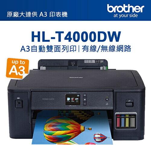 BrotherHL-T4000DW原廠大連供A3印表機