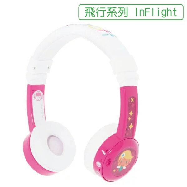 buddyPHONES 兒童安全耳機/可通話/可收折 (飛行折疊 InFlight ) 附收納袋 草莓粉好窩生活節