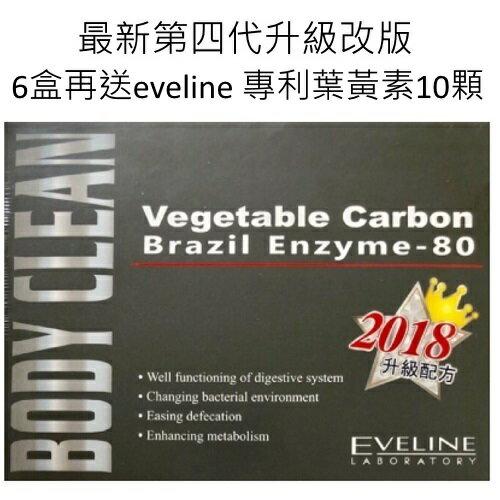 【小資屋】EVELINE久司道夫巴西酵素evelinebodyclean清暢素膠囊(30粒)