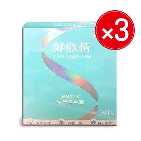 專品藥局 InSeed 好欣情PS128 快樂益生菌 30包X3盒 蔡英傑教授領導【2011365】 0