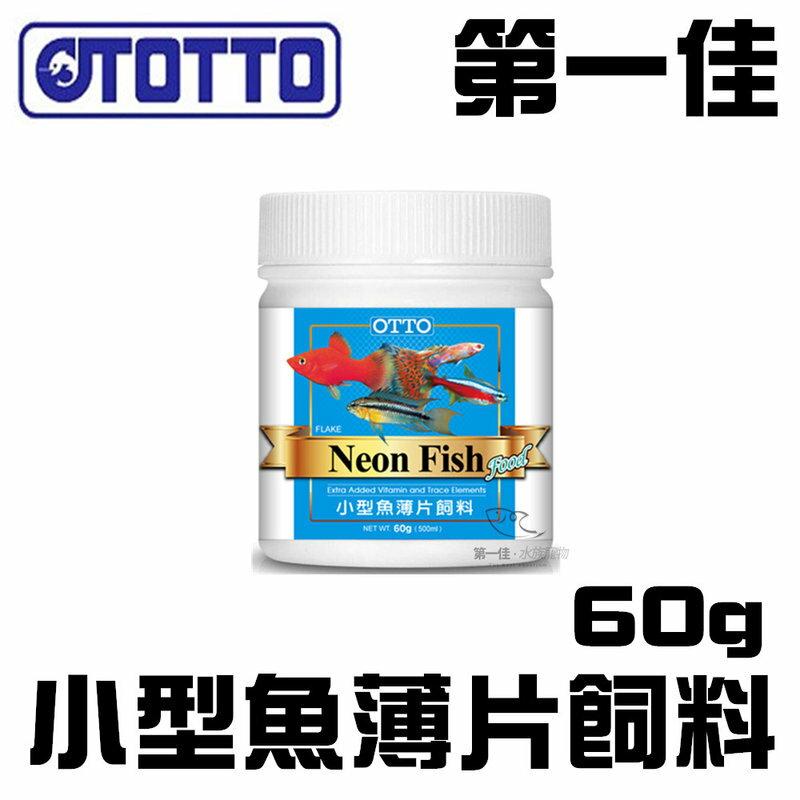 [第一佳水族寵物] 台灣OTTO奧圖 小型魚薄片飼料 (L)60g/500ml 孔雀魚 燈科魚 球魚 FF-06L