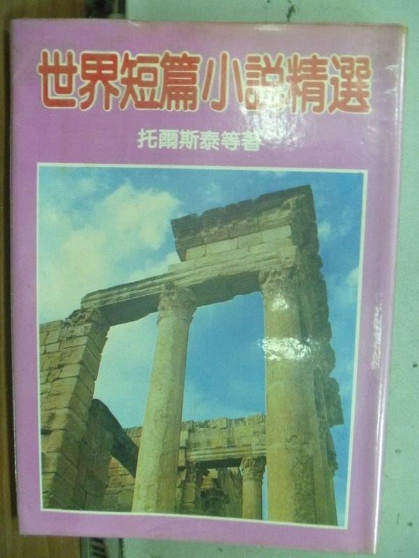 【書寶二手書T5/翻譯小說_IAT】世界短篇小說精選_托爾斯泰