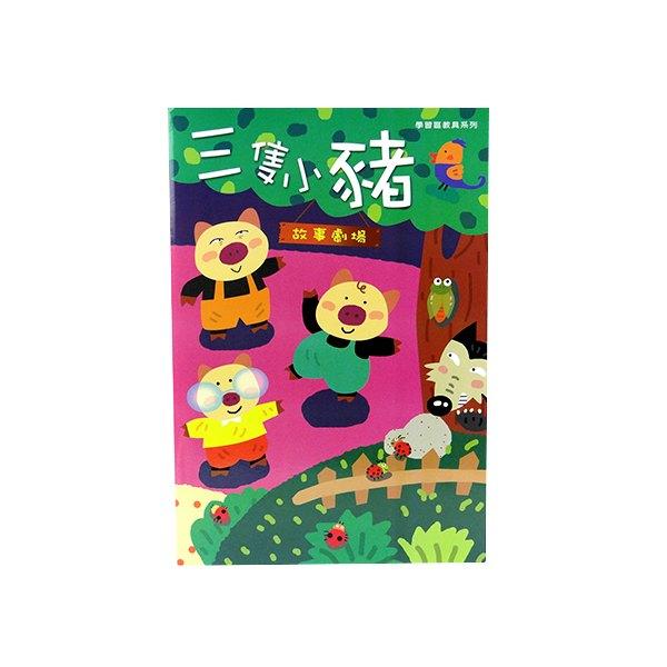 【888便利購】三隻小豬故事劇場磁鐵吸板教具(展開66X48)(T006)