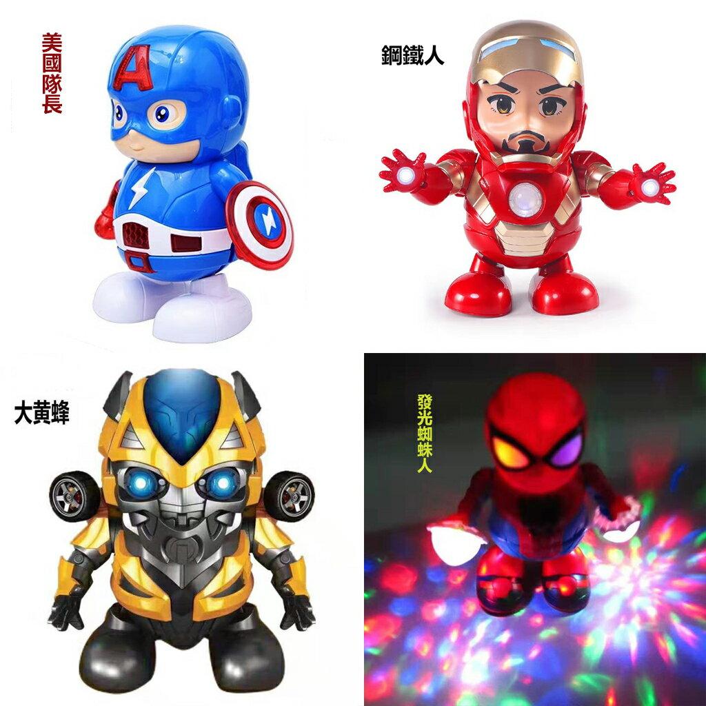 鋼鐵俠 會跳舞的鋼鐵人 跳舞蜘蛛人 蜘蛛人 美國隊長機器人 大黃蜂跳舞 電動鋼鐵人 發光鋼鐵人