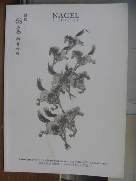 【書寶二手書T5/收藏_PMA】Nagel auction_中國-出自瑞士外交官遺產_2012/11/3