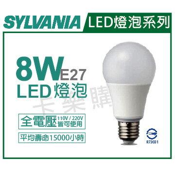 SYLVANIA喜萬年 65393TW LED 8W 4000K 自然光 E27 全電壓 球泡燈  SY520019