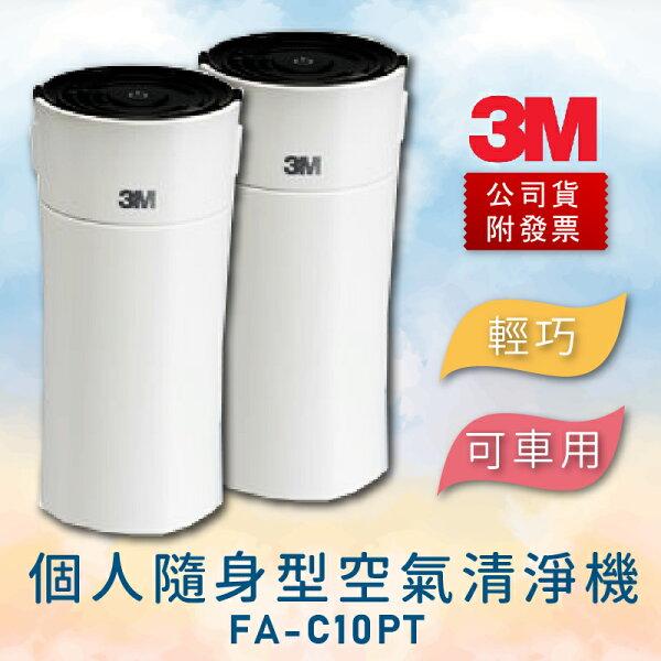 空汙必備品!【量販2】3M個人隨身型空氣清淨機FA-C10PT過濾淨化除塵濾塵埃花粉塵蟎USB供電
