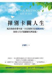 揮別卡關人生Sedona Method ~ Let it go