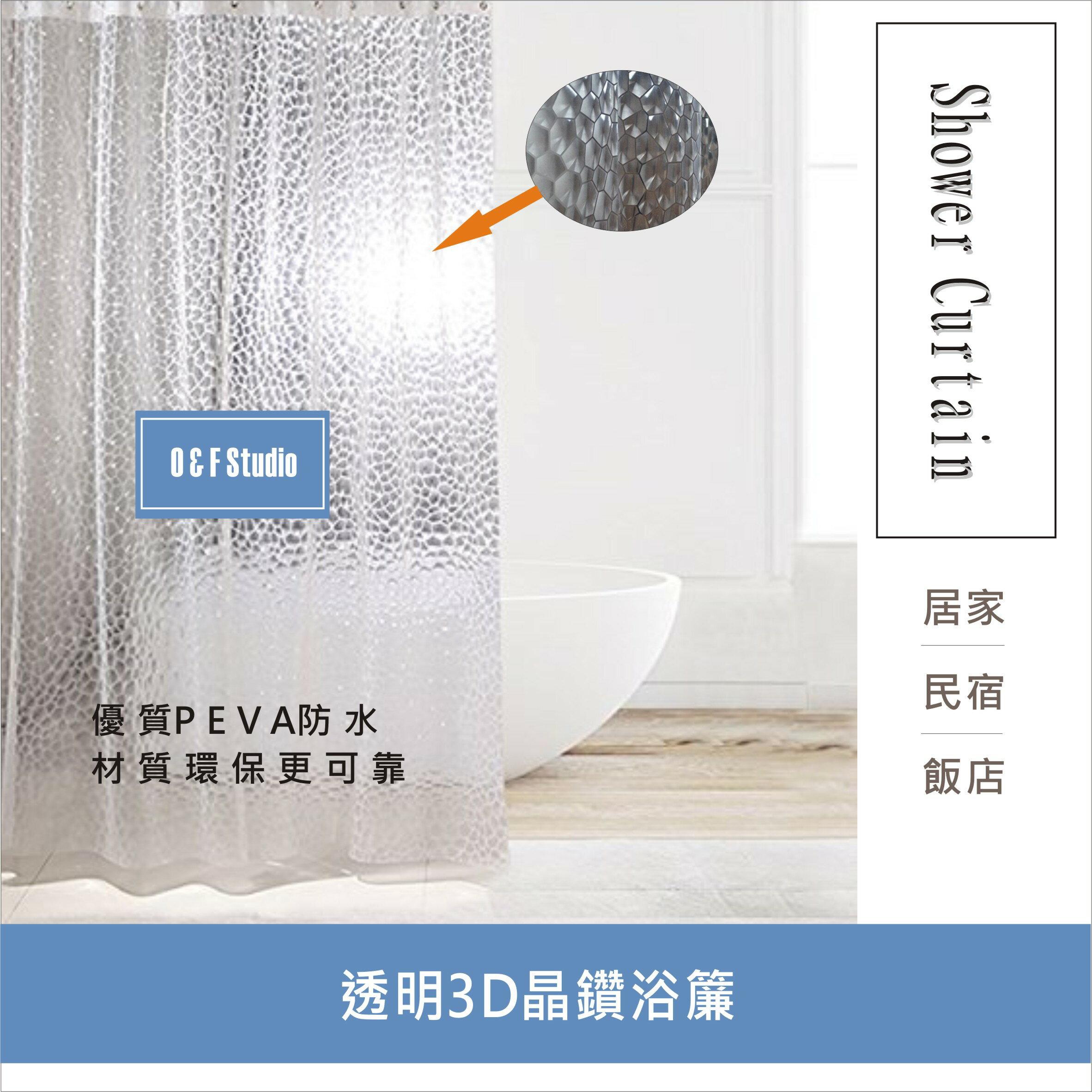 透明3D晶鑚浴簾 180X200CM 環保EVA水立方隔間用簾 底部加鉛加重 附12個加粗掛勾 門簾 窗簾【居家達人-A243】