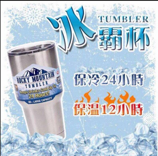 暢銷歐美酷冰杯 冰霸杯 保溫杯 夏日 保冷保冰 不鏽鋼